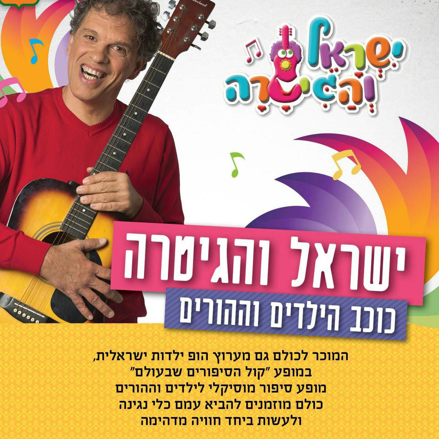 ישראל והגיטרה