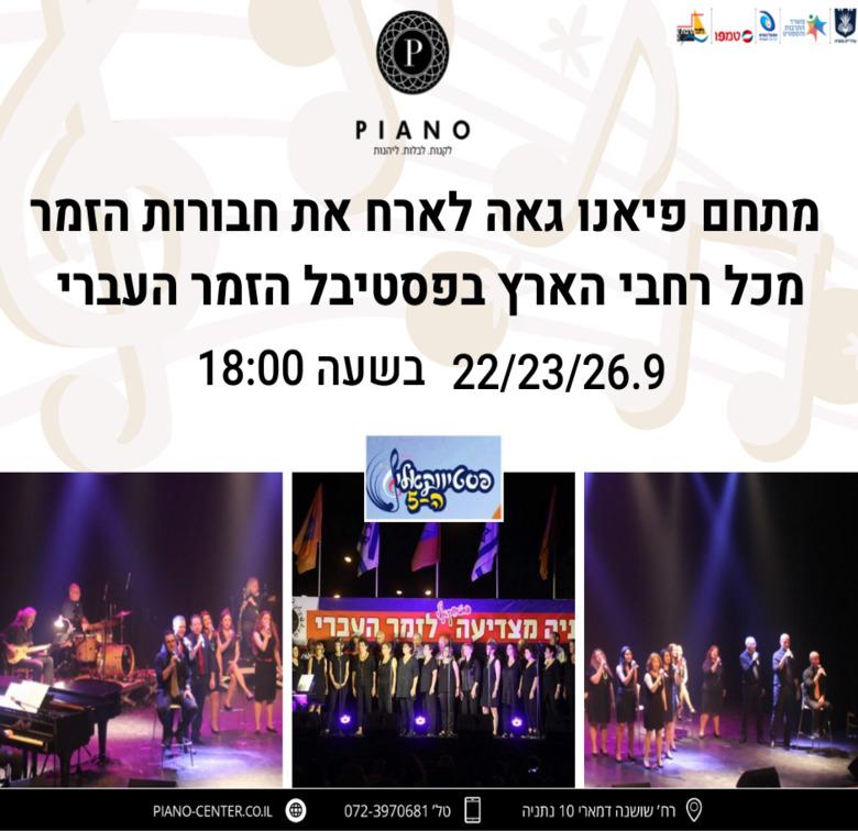 פסטיבל הזמר העברי