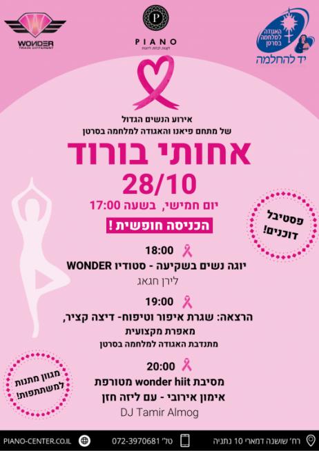 אחותי בורוד – מציינים את חודש המודעות לסרטן השד